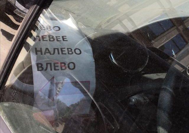 Памятка для забывчего водителя